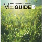 最新医療機器情報カタログ「ME GUIDE」